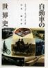 自動車の世界史