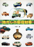 懐かしの軽自動車