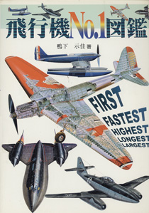 飛行機No.1図鑑