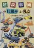 建設車両の仕組みと構造