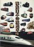戦後日本の鉄道車両