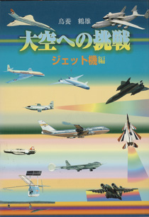大空への挑戦・ジェット機編