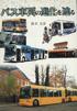 バス車両の進化を辿る