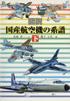 図説国産航空機の系譜・下