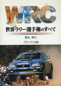 WRC世界ラリー選手権のすべて