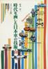 時代を画した日本車の技術・10