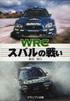 WRCスバルの戦い