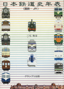 日本鉄道史年表‐国鉄・JR‐