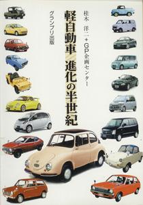 軽自動車・進化の半世紀