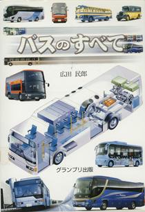 バスのすべて