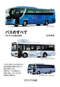 バスのすべて  クルマで人を運ぶ世界