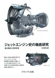 ジェットエンジン史の徹底研究 基本構造と技術変遷