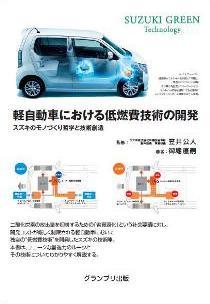 軽自動車における低燃費技術の開発    スズキのモノづくり哲学と技術創造