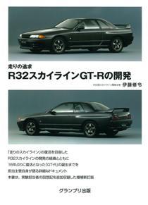 走りの追求 R32スカイラインGT-Rの開発