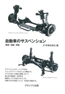 自動車のサスペンション  構造・理論・評価