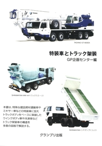 特装車とトラック架装