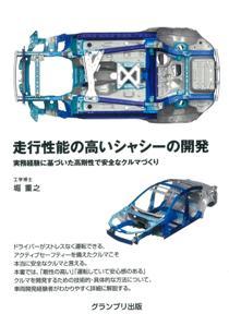 走行性能の高いシャシーの開発 実務経験に基づいた高性能で安全なクルマづくり