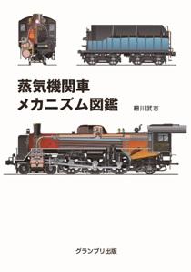 蒸気機関車メカニズム図鑑