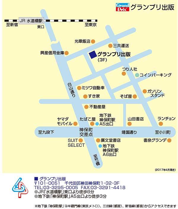 グランプリ出版地図